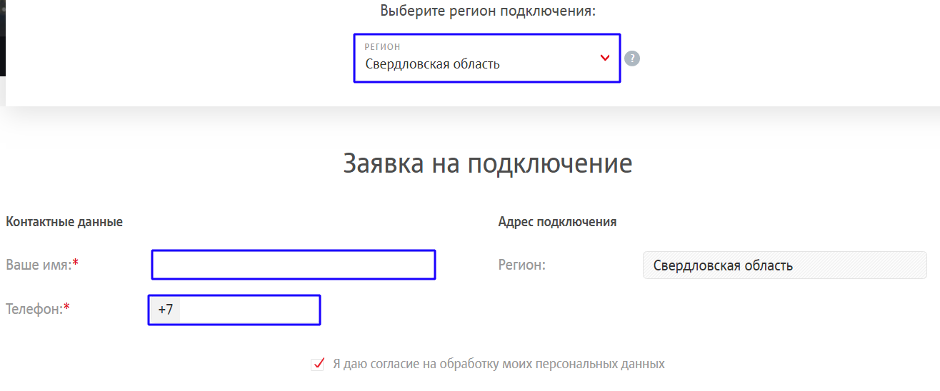 Заполнить адрес нахождения объекта и контактный телефон