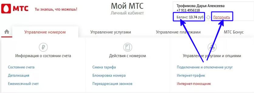 Проверить остаток интернета на i mts ru