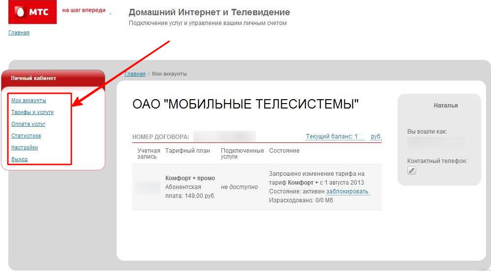 Функции и возможности ЛК домашний интернет и ТВ MTS