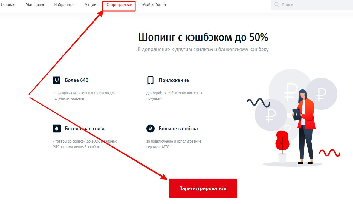 Регистрация в кабинете МТС Бонус Ру