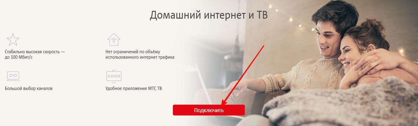 Как подключить интернет МТС в личном кабинете