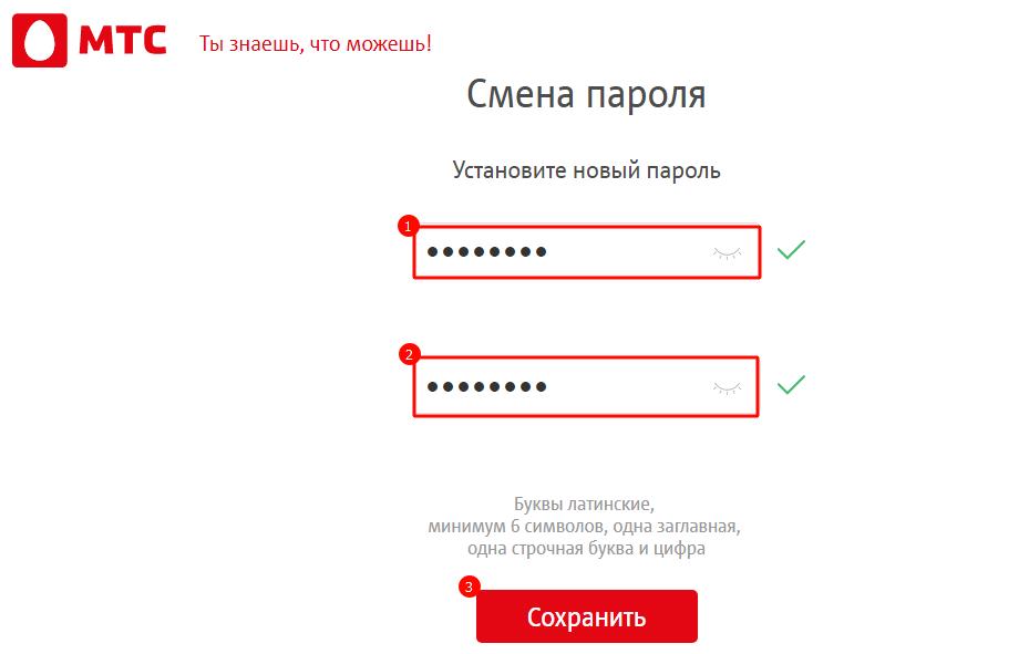 Установите новый пароль от личного кабинета