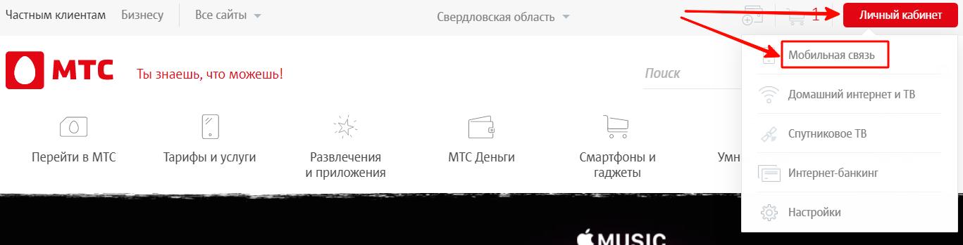 Переход на официальный сайт МТС