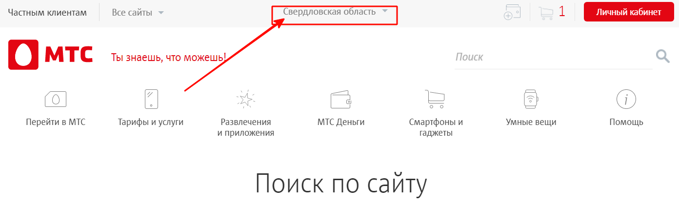 Личный кабинет МТС Ру