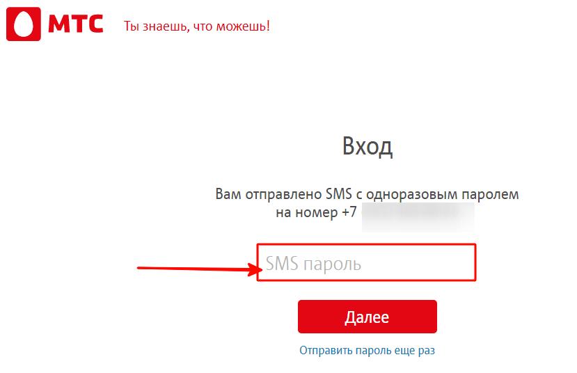 Нужно ввести СМС с кодом регистрации