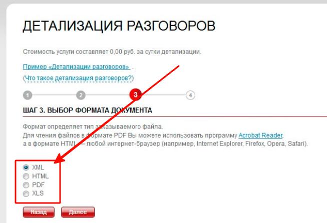 Выберите формат документа